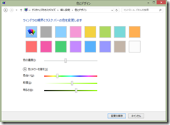 win8color