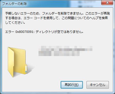 delete_folder01