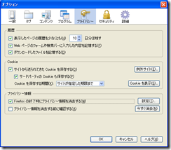 firefox_cache_setting1
