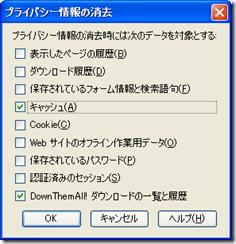 firefox_cache_setting2