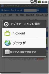 nicoroid02